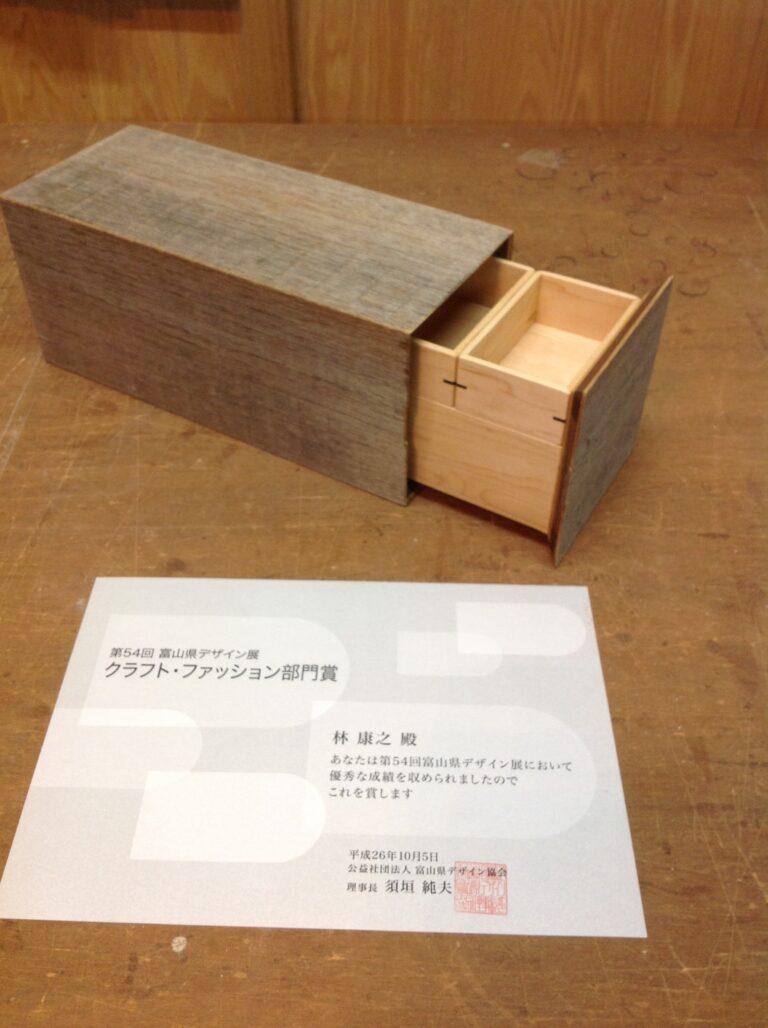 富山デザイン展 クラフト ファッション部門賞 受賞!